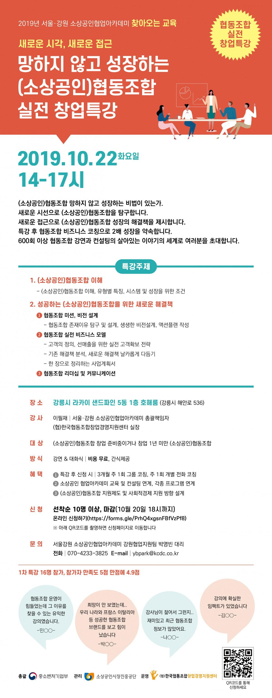 [공지] 서울강원 소상공인협업아카데미 |  '협동조합 실전창업특강-강릉' 모집 안내(10/22 강릉)