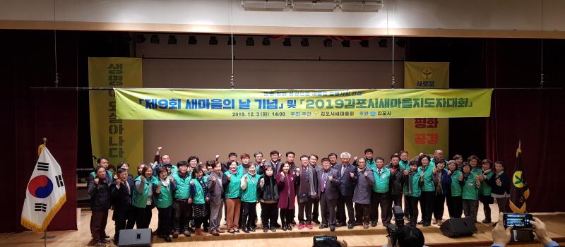 김포시새마을회, 2019 김포시새마을지도자대회 개최