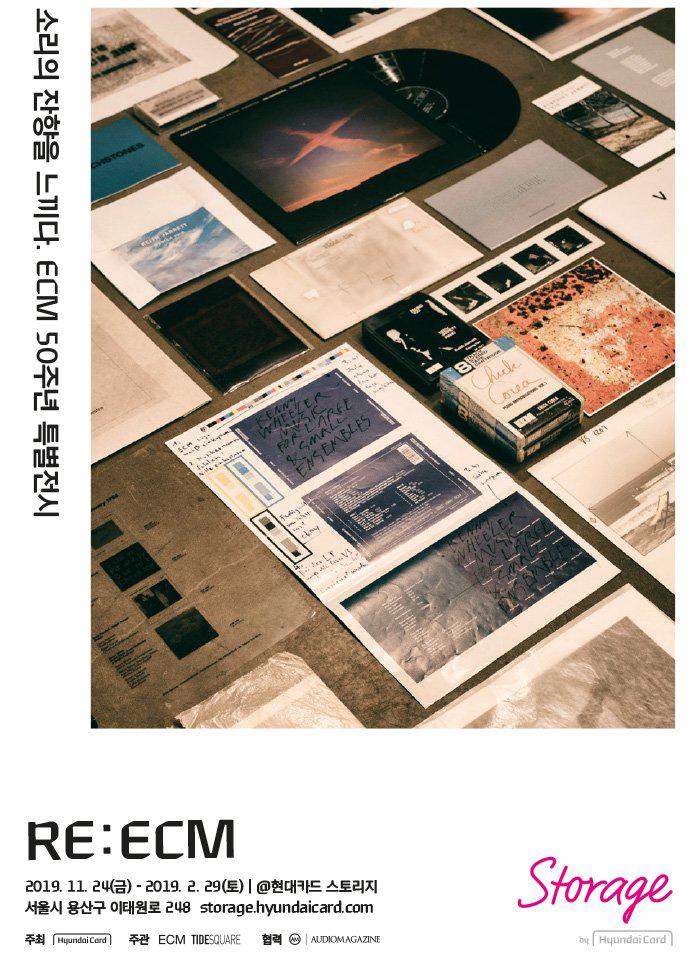 현대카드 스토리지 ≪RE : ECM≫