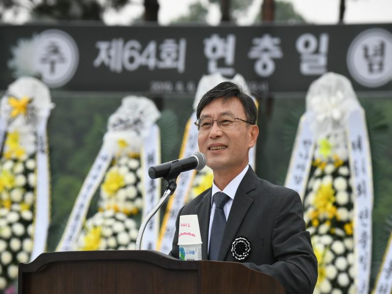 제64회 현충일 추념식 개최