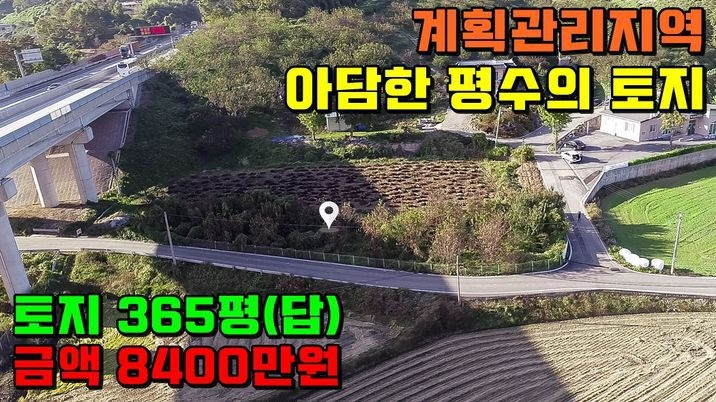 마을 초입부분에 자리한 아담한 평수의 계획관리지역 토지