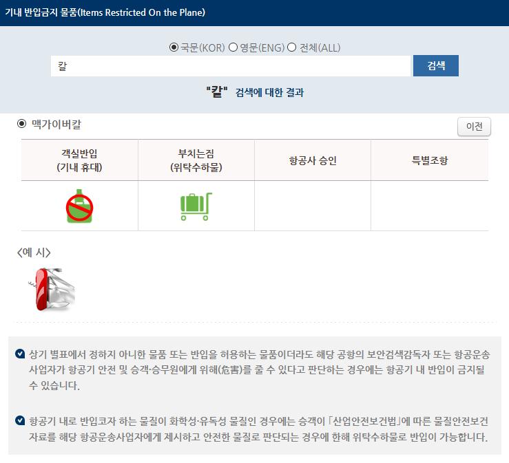 한국교통안전공단, 항공기 내 반입금지물품 안내서비스 제공