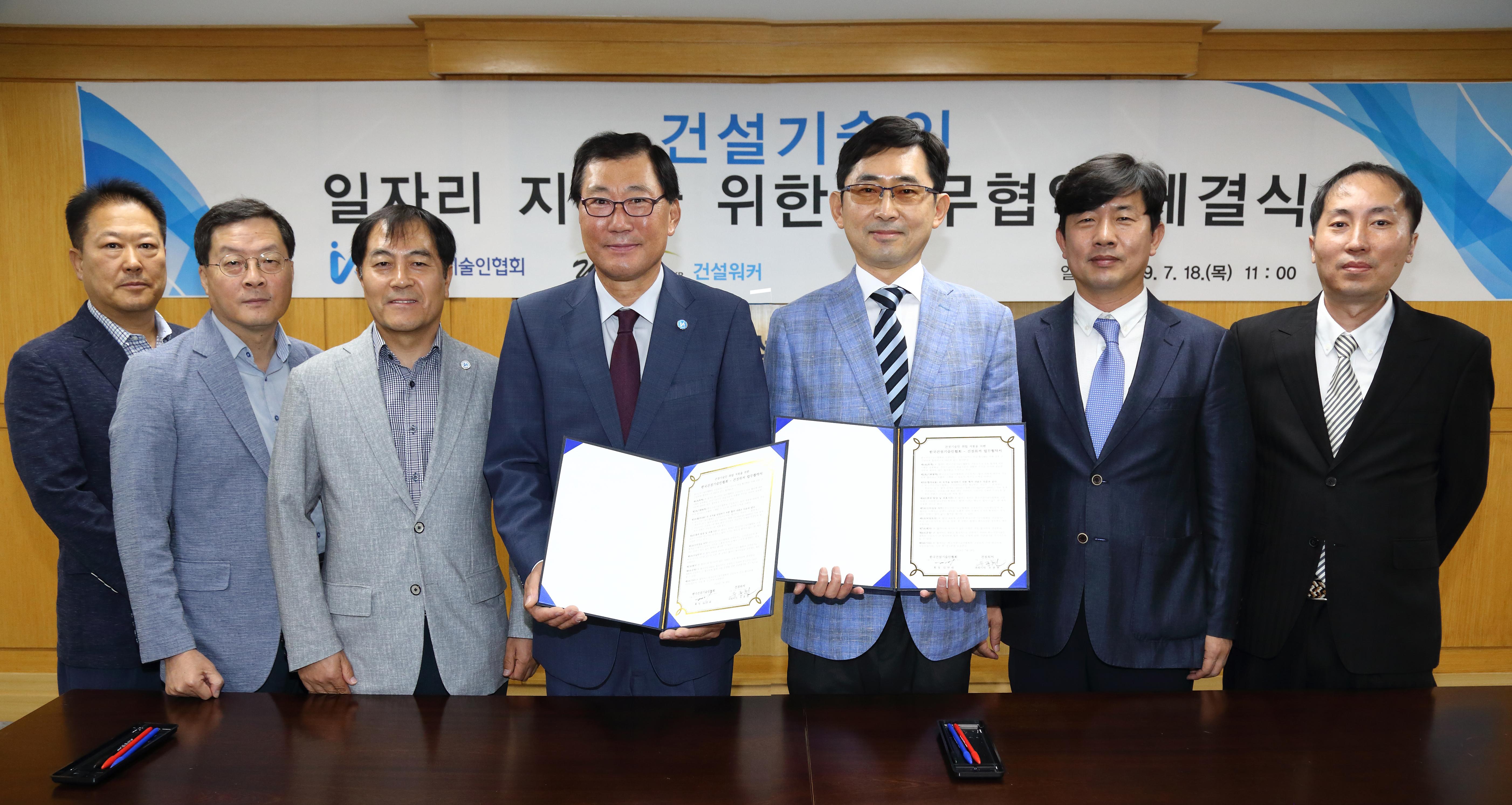 건설워커-한국건설기술인협회 업무협약…취업지원 '동맹'