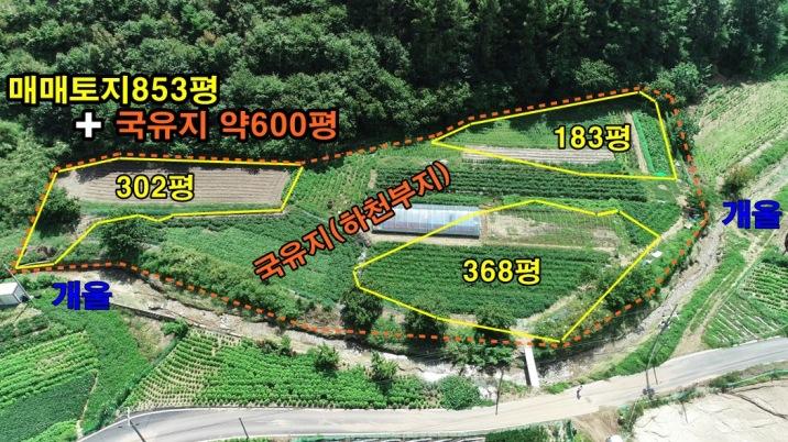 마을끝자락 개울 옆 토지(853평. 국유지(약600평) 추가사용