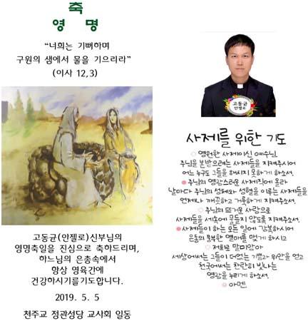 정관성당 영명축일 캔들 초안