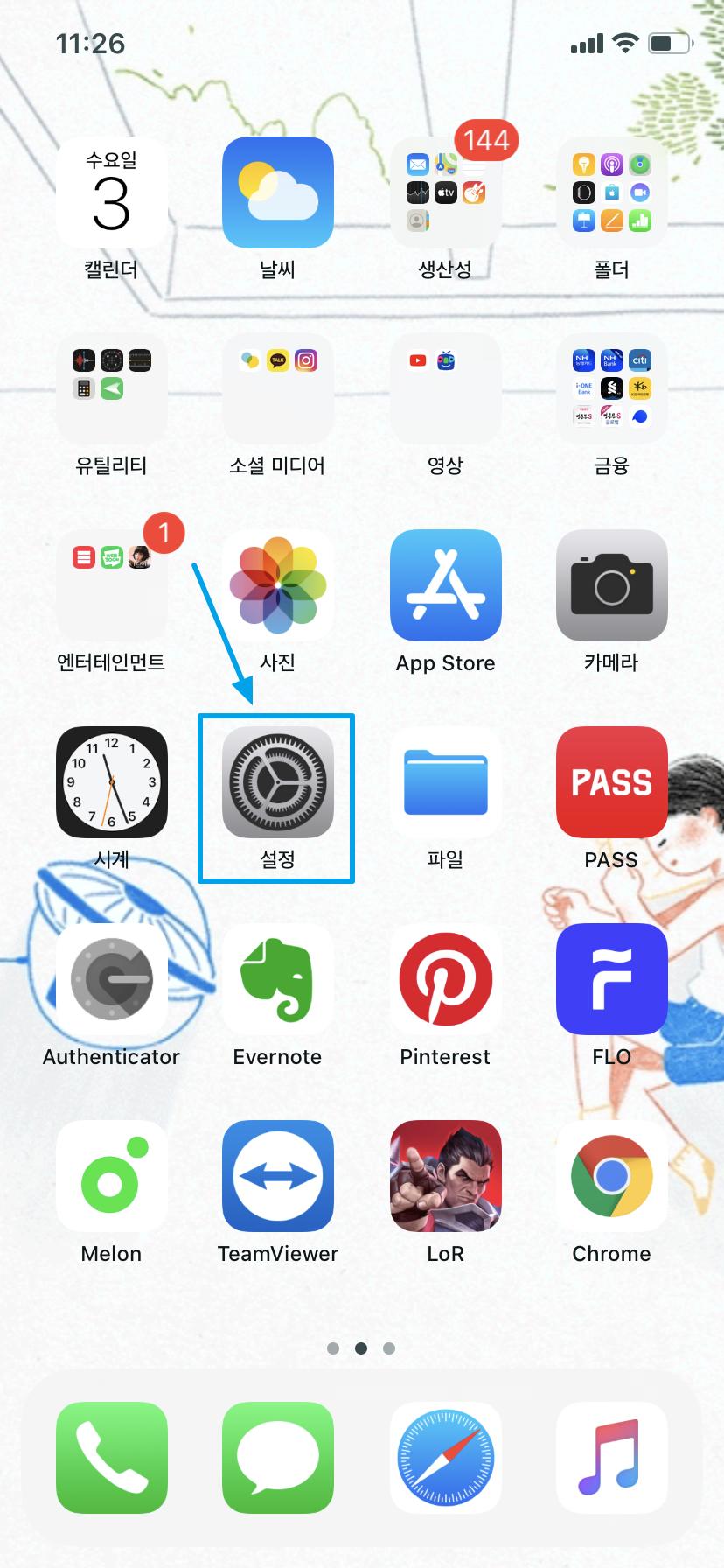 아이폰 앱 블루투스 연결 설정 두가지 방법