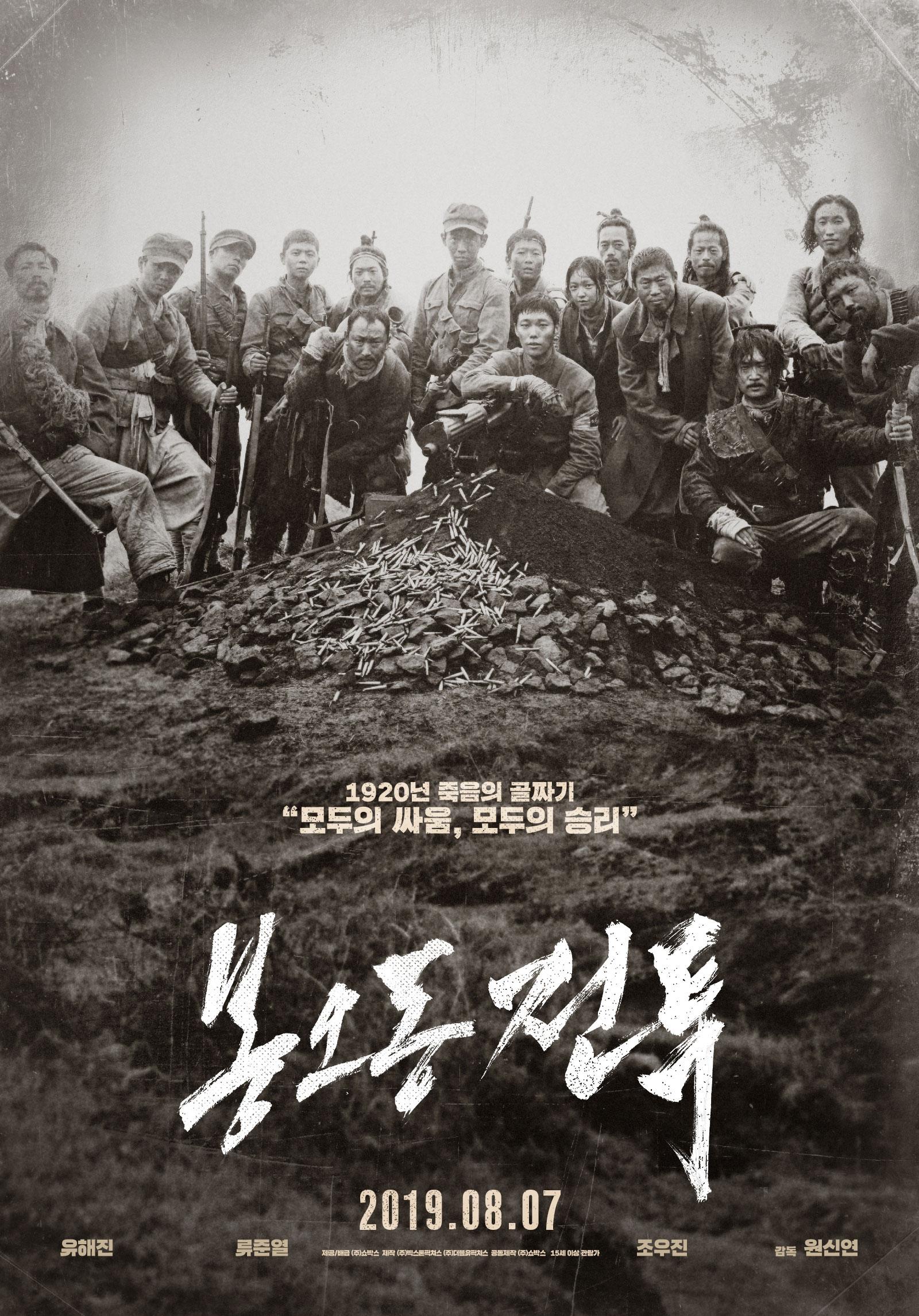 봉오동 전투 (7.0)