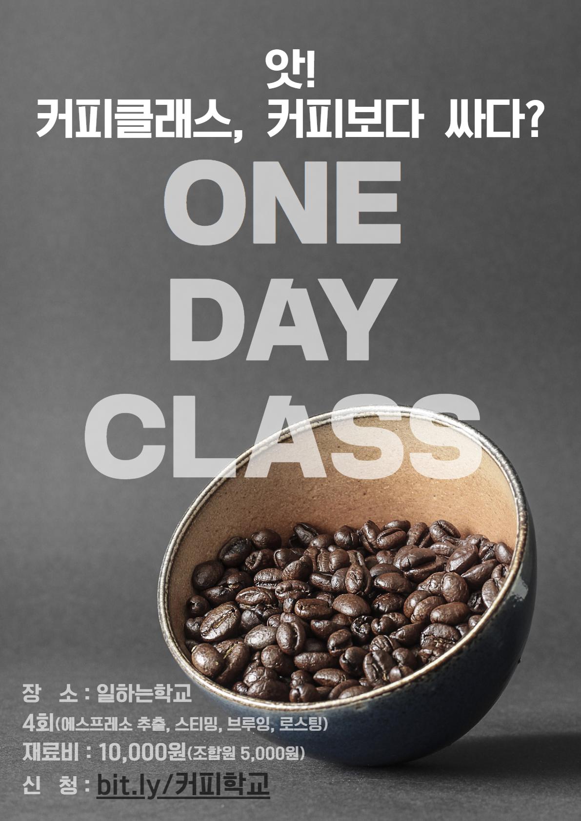 [커피:원데이클래스] 쌩초보를 위한 커피 입문활동!