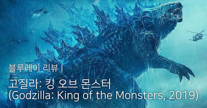[블루레이] 고질라: 킹 오브 몬스터 - Long Live the King!