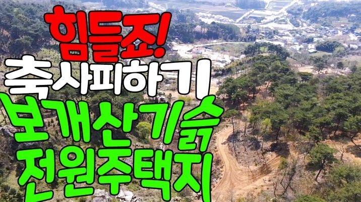 홍성 최상 환경 경관 구항면 내현리 거북마을 보개산 전원주택단지