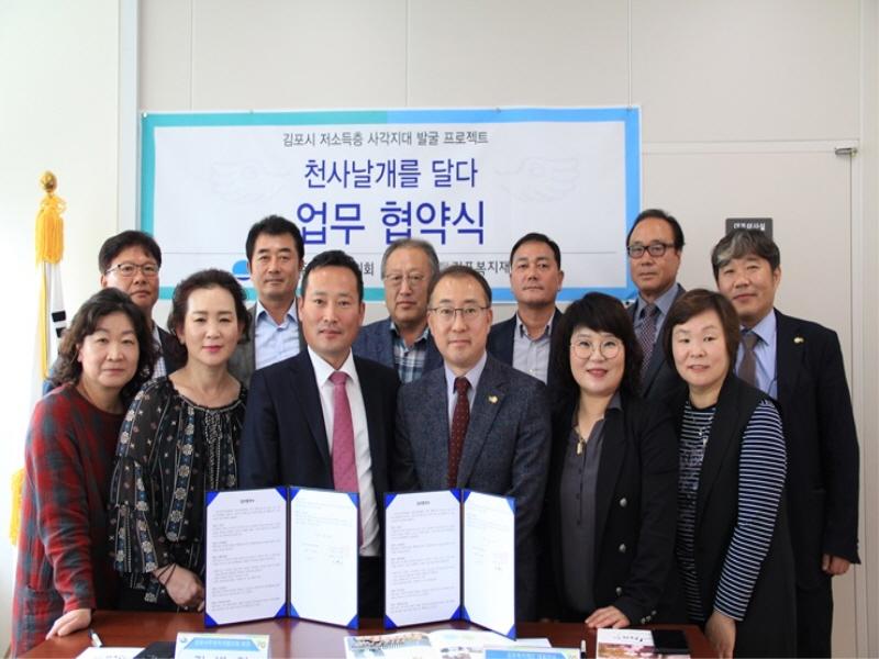 김포시 취약계층 사각지대 발굴 프로젝트김포복지재단, 김포시주민자치협의회와 업무 협약식