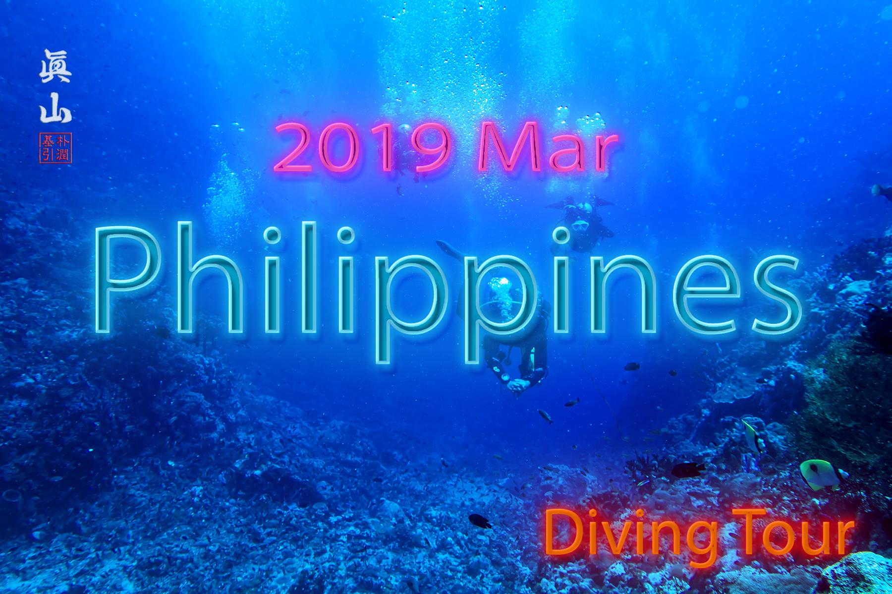 2019년 3월 다이빙 투어