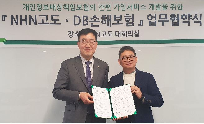 DB손해보험, NHN고도 회원사 보험서비스 지원협력을 위한 전략적 제휴 체결