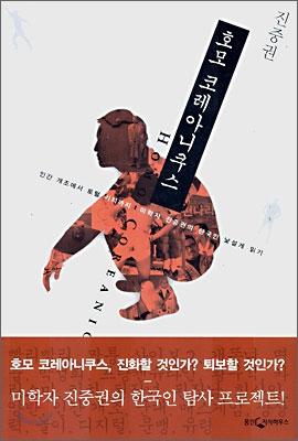 [인용 카드] 호모 코레아니쿠스 / 진중권