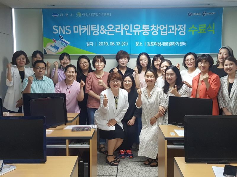 김포새일센터 SNS마케팅&온라인유통창업 과정 수료식 개최