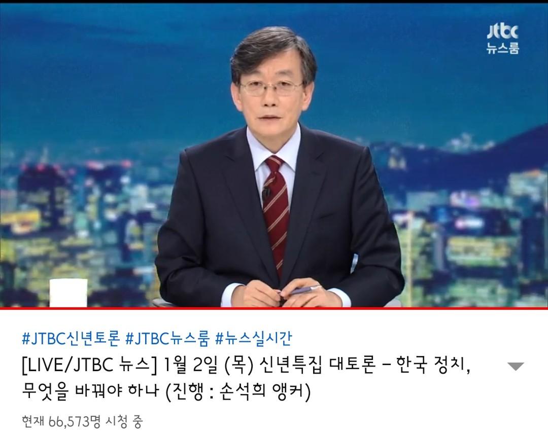 손석희 앵커 마지막날, jtbc 2020 신년특집 대토론 끝나고..