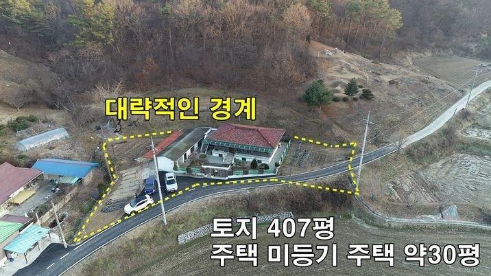 ktx 공주역 2km, 손 볼곳 없는 농가주택