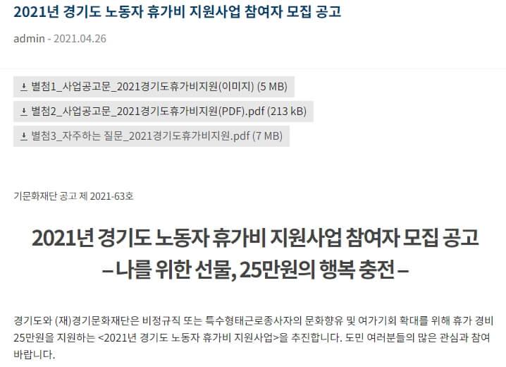 경기도-문화재단-홈페이지