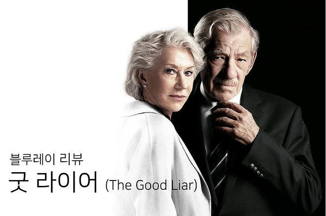 [블루레이] 굿 라이어 - 영화를 이끄는 명품 배우들의 힘
