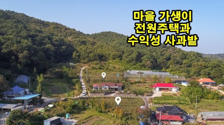 산이 감싸주는 마을 가생이에 자리한 전원주택과 수익성영농지