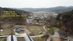 """계곡따라. 청정지역으로 소문난, """"우렁이마을"""" 주택지"""