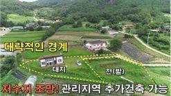 가격대폭인하!! 저수지 조망과 넓은 토지를 갖춘 신축주택매매