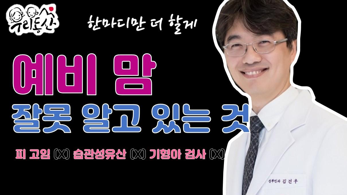 예비 맘들이 잘 모르는 사실들 김건우 산부인과