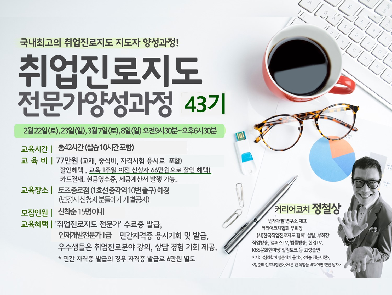취업진로지도전문가 43기 서울과정 안내