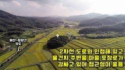 예산~청양간 2차선 도로 인근 계획관리지역 임야