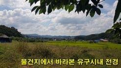 참 좋은 땅.. 시내권 외곽 생활편의성과 한적함을 모두 갖춘 땅