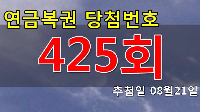 연금복권425회당첨번호 안내