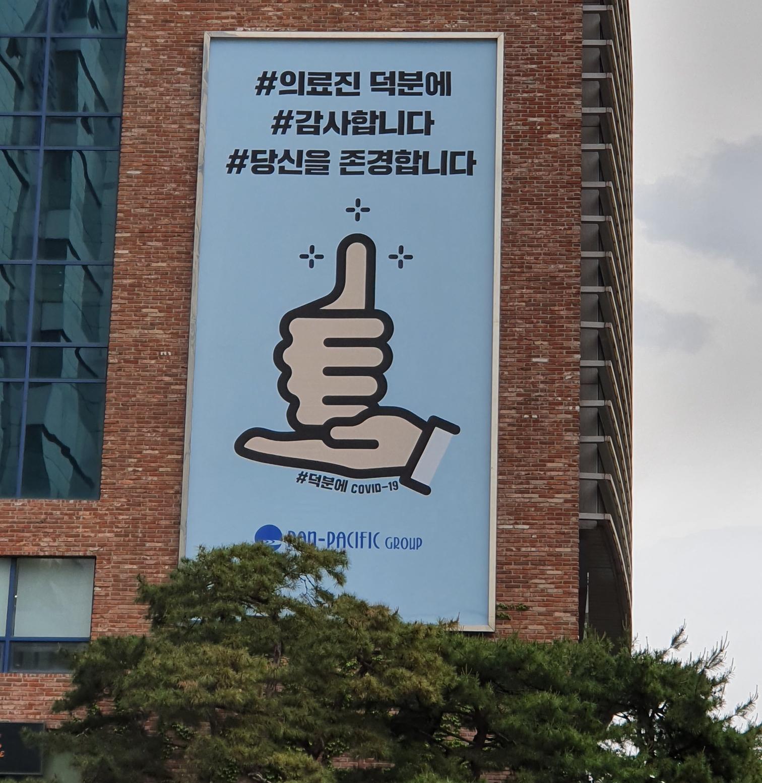 #덕분에  : 손 모양 뜻