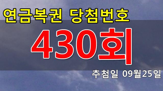 연금복권430회당첨번호 안내