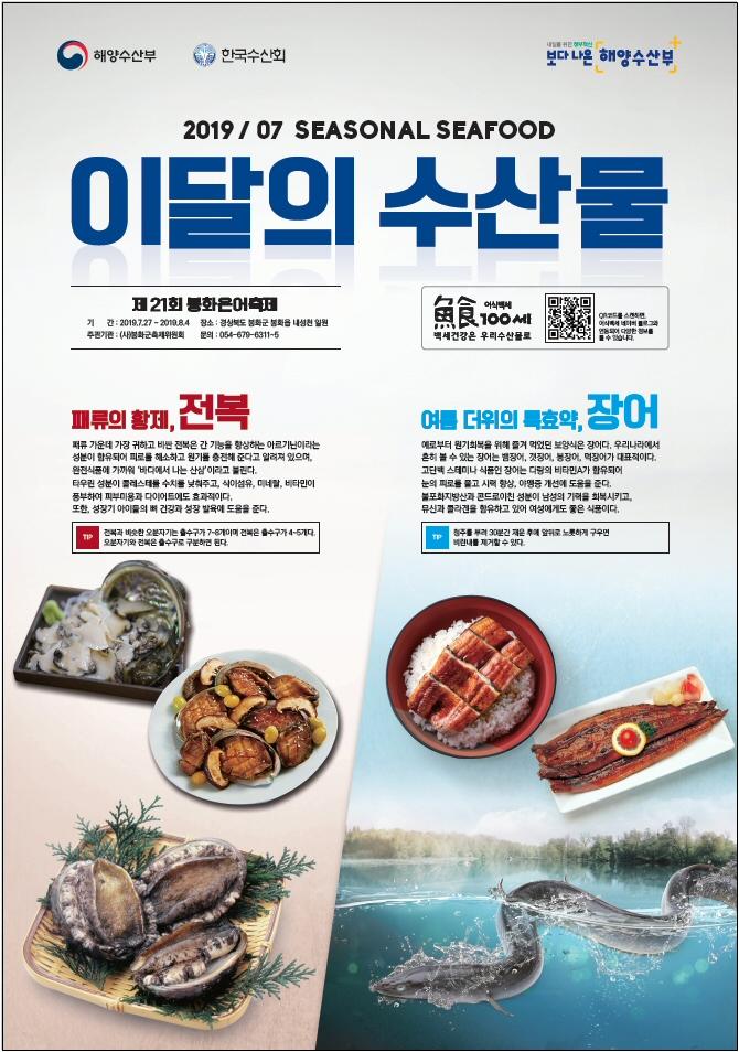 해수부, 7월 이달의 수산물로 '전복'과 '장어' 선정