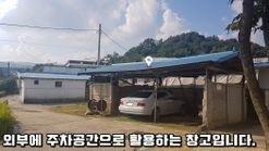 마을 내 자리한 한적한 환경. 저렴한 금액의 농가주택