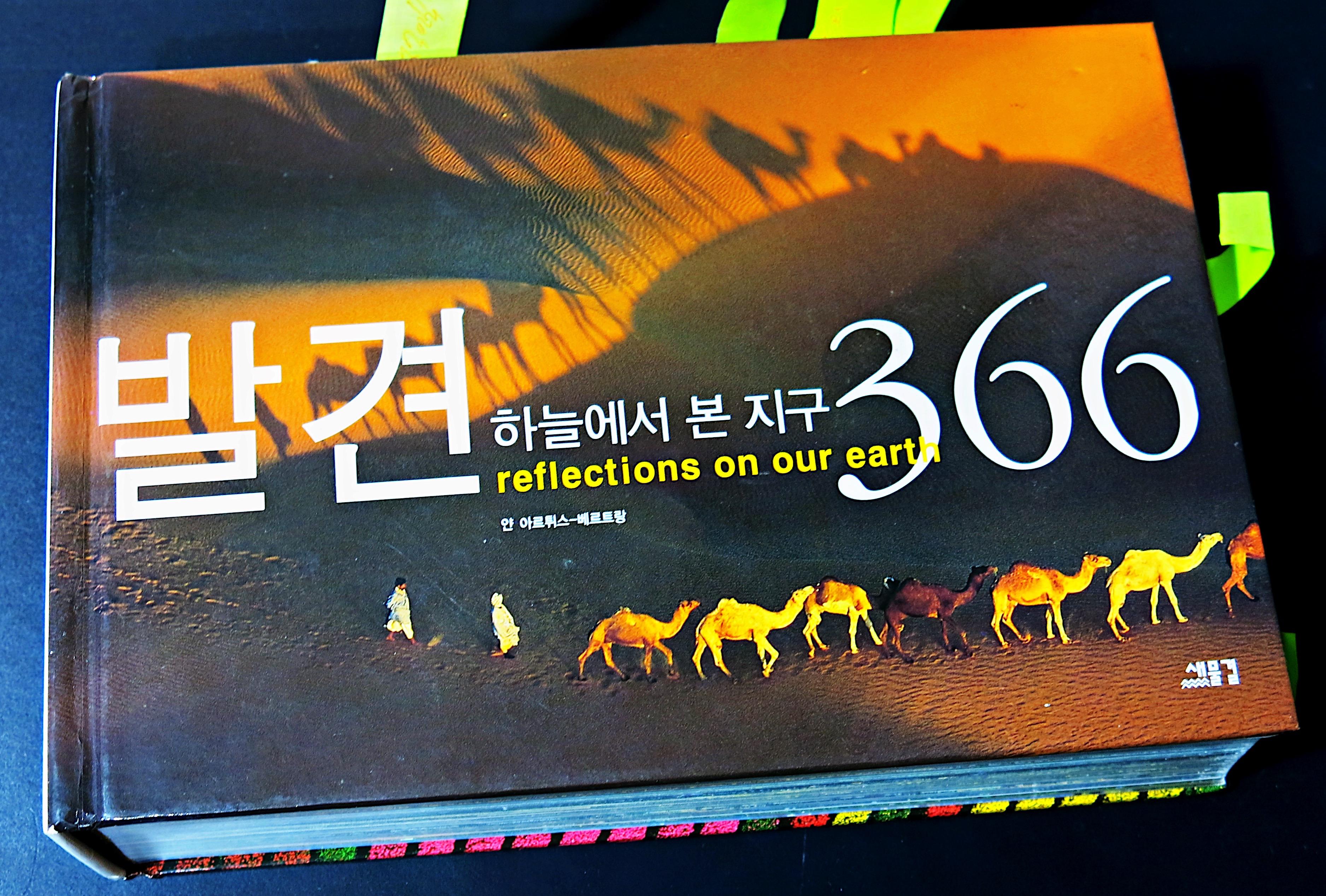 [冊] '발견 하늘에서 본 지구 366', 사진으로 보는 모르던 세상