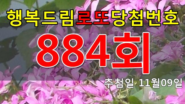 로또884회당첨번호 안내