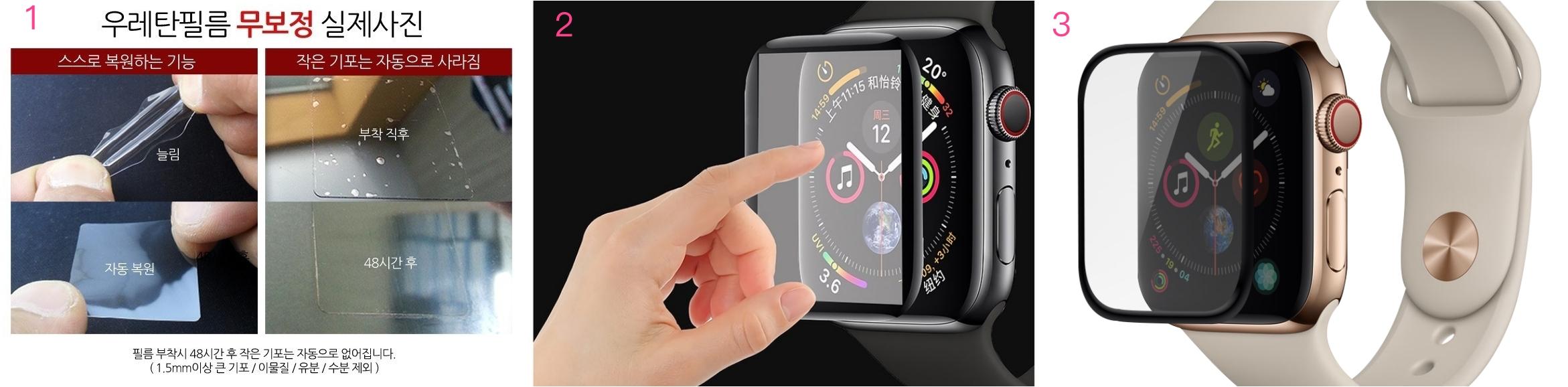 애플워치4 액정 커버...품질은 광고와 달랐다