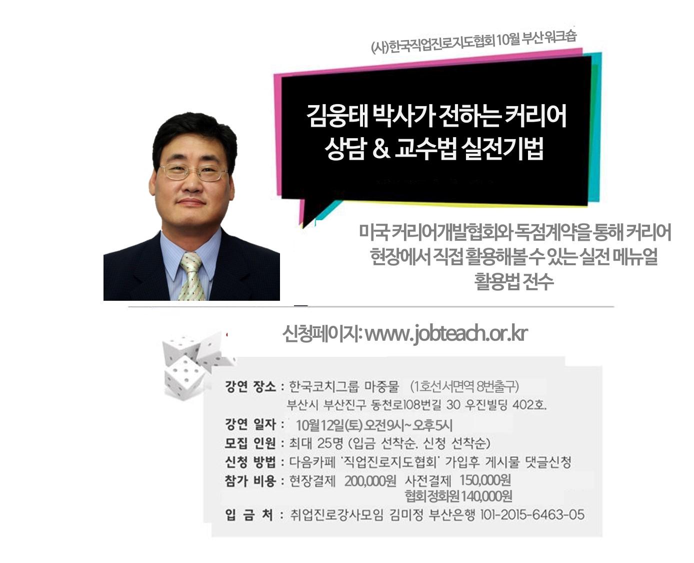 교사와 상담사의 역량 개발을 위한 김웅태 박사가 전하는 커리어 상담 & 교수법 실전기법