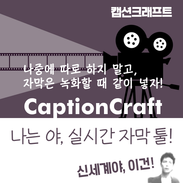 CaptionCraft - 컴퓨터 화면 녹화용 자막 유틸리티