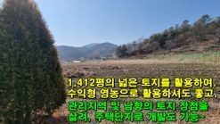창고형 농막 19평 + 토지 1413평(귀농 또는 주택지개발)