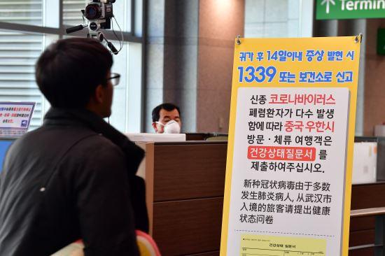 신종 코로나 바이러스 감염증 지역 중국 여행 항공권 취소 수수료 이스타항공 진에어 티웨이 에어부산 대한항공 아시아나 제주항공 환불 수수료 면제