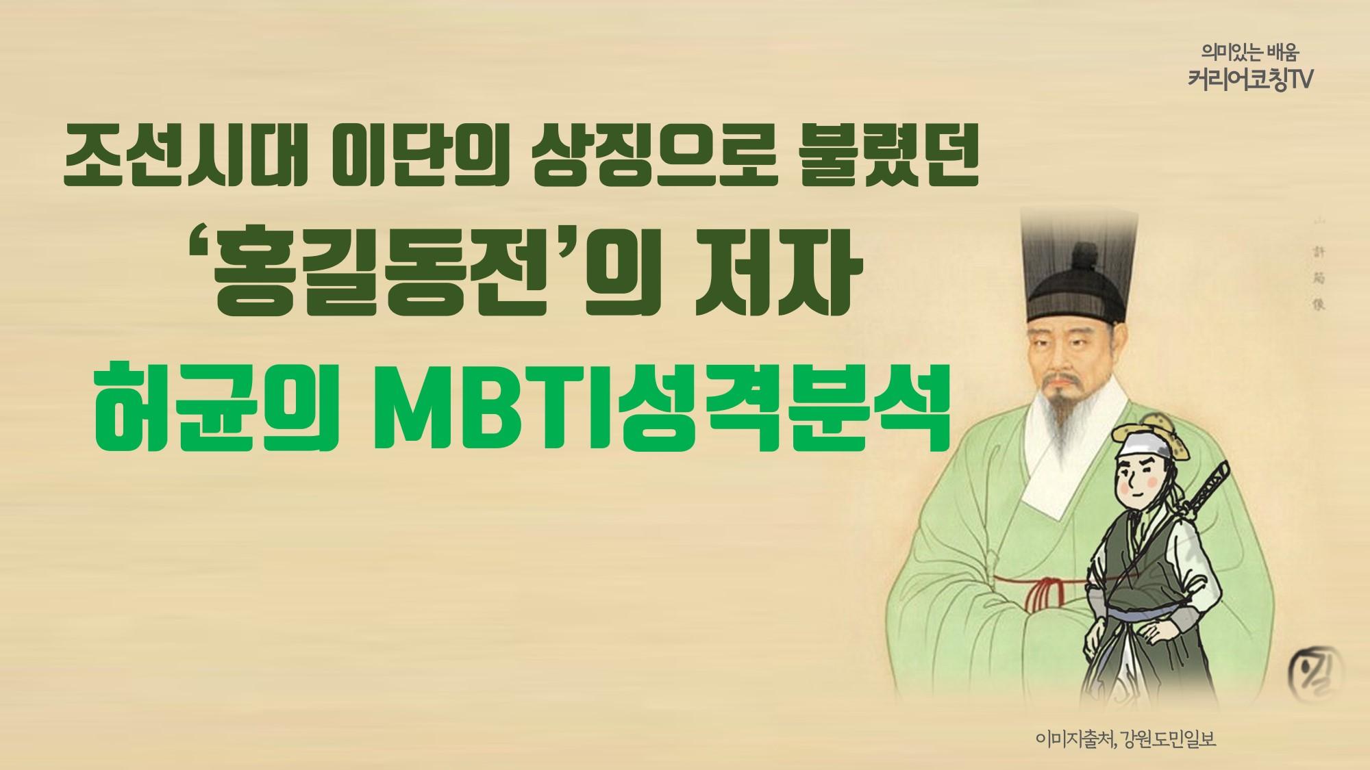 조선시대 이단의 상징으로 불렸던 '홍길동전'의 저자 허균의 MBTI성격분석