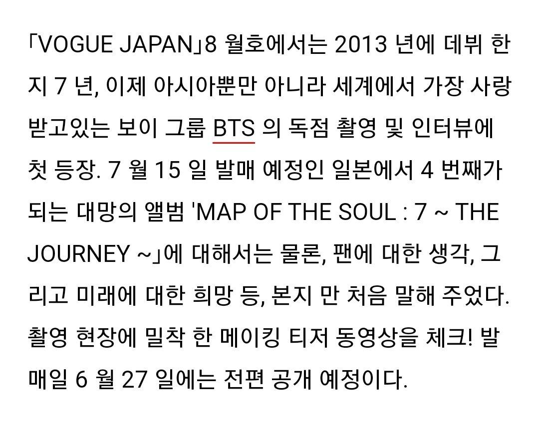 BTS 보그재팬 8월호