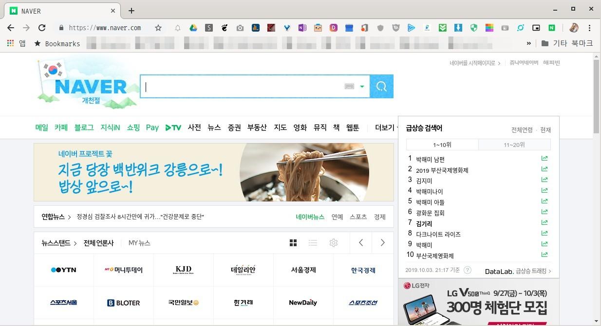크롬 브라우저에서 웹페이지 편집하는 방법