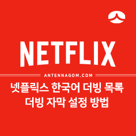 넷플릭스한국어더빙목록