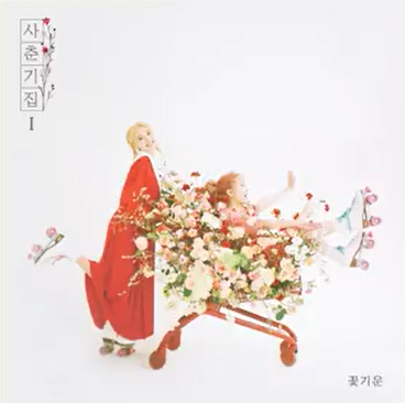 """"""" 나만, 봄 ...""""  - 볼빨간사춘기  자동재생/반복듣기/가사/뮤비"""