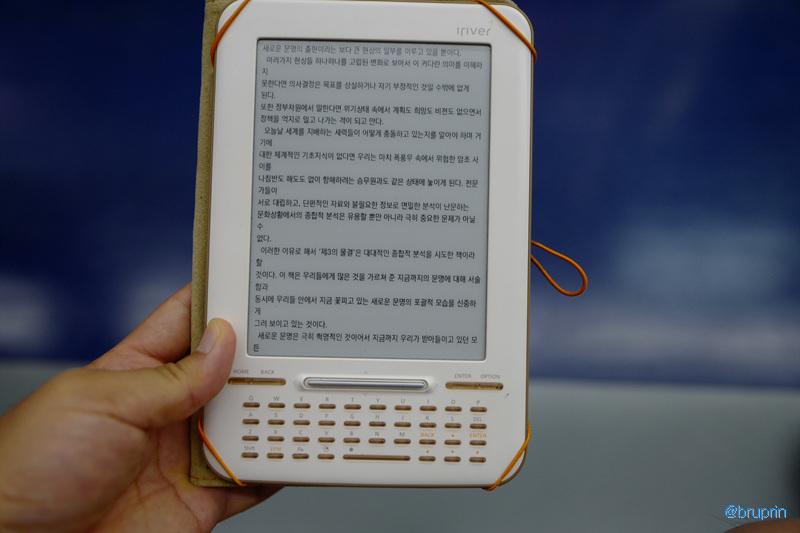 [BP/IT] 전자책 단말기. 아이리버 - 스토리