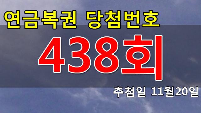 연금복권438회당첨번호 안내