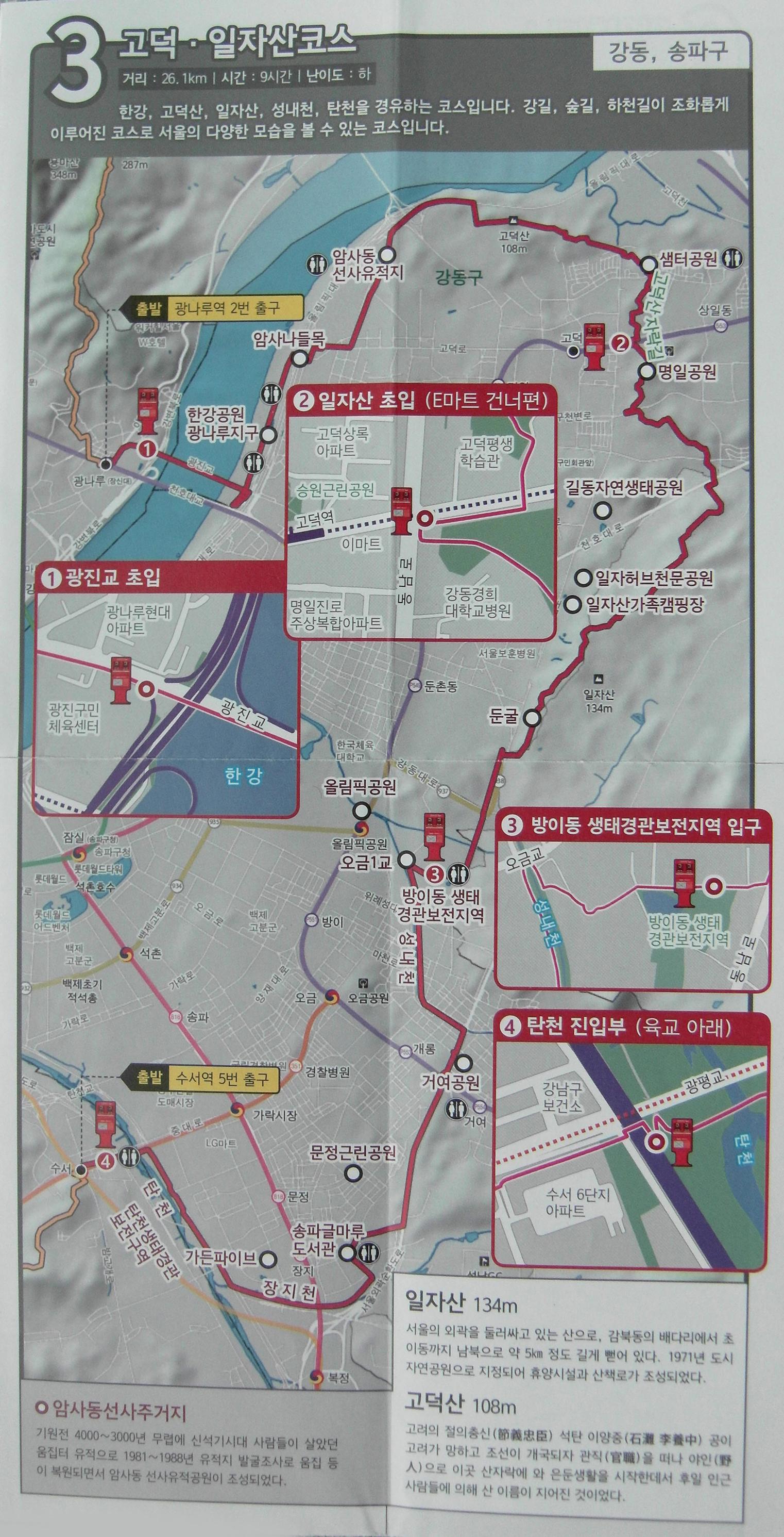 서울둘레길 3-1코스(고덕산구간)- 광나루역에서 고덕산정상 지나 중앙보훈병원역까지